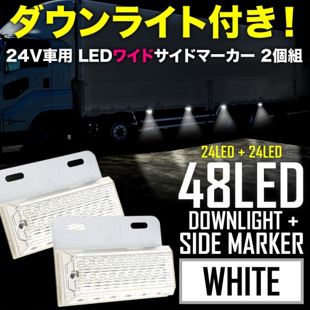 品番OL35★ 24V 48連 ダウンライト付き LED ワイ...