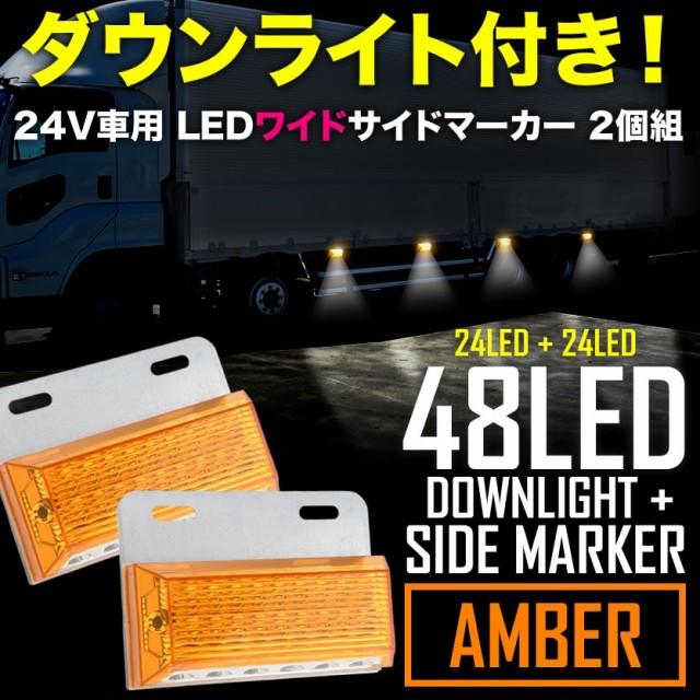 品番OL36★ 24V 48連 ダウンライト付き LED ワイ...