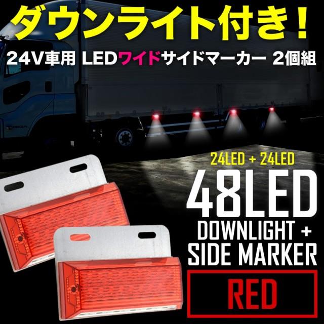 品番OL38★ 24V 48連 ダウンライト付き LED ワイ...