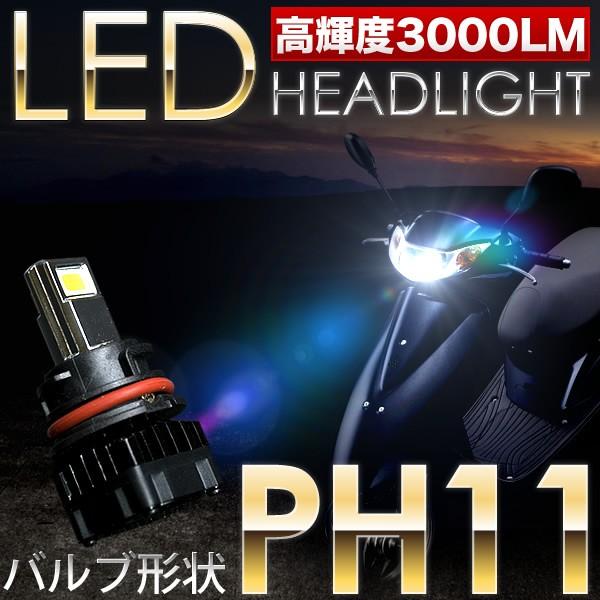 ホンダ スマートディオ DX/Z4 Dio スクーター用LE...