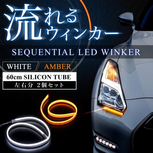 品番SW04 12V LED シーケンシャルウインカー シリ...