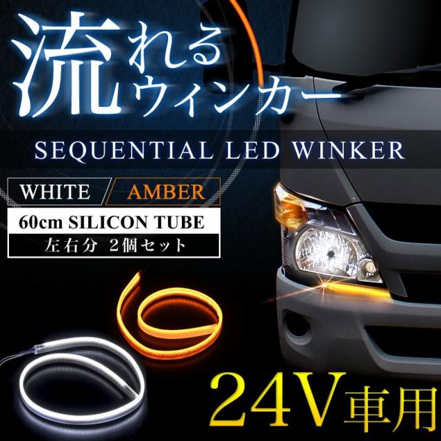 品番SW06 24V LED シーケンシャルウインカー シリ...