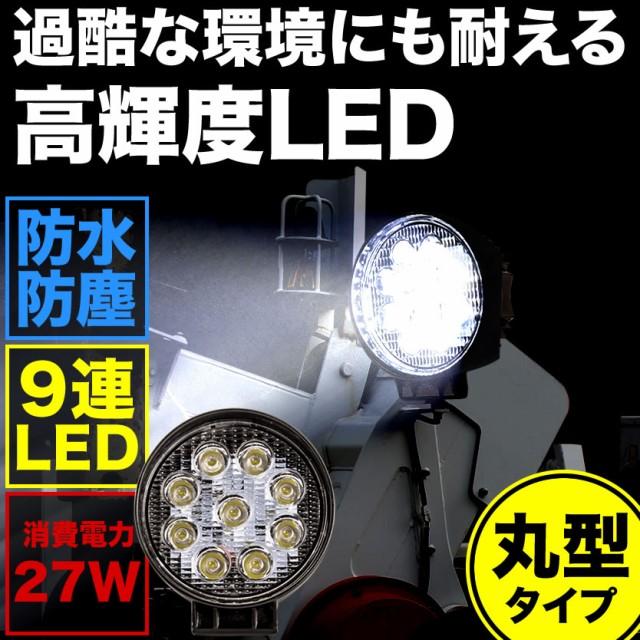 品番WL01 LED作業灯 照明 ワークライト 路肩灯 丸...