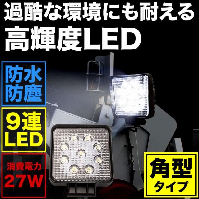 品番WL02 LED作業灯 照明 ワークライト 路肩灯 角...
