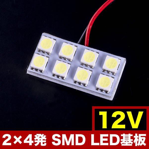 12V車用 SMD8連 2×4 LED 基板 総発光数24発 ルー...