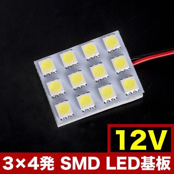 12V車用 SMD12連 3×4 LED 基板 総発光数36発 ル...