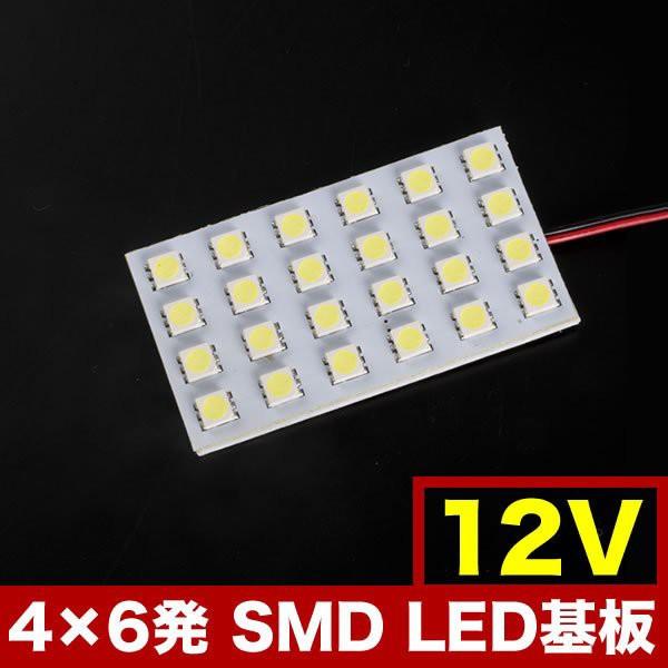12V車用 SMD24連 4×6 LED 基板 総発光数72発 ル...