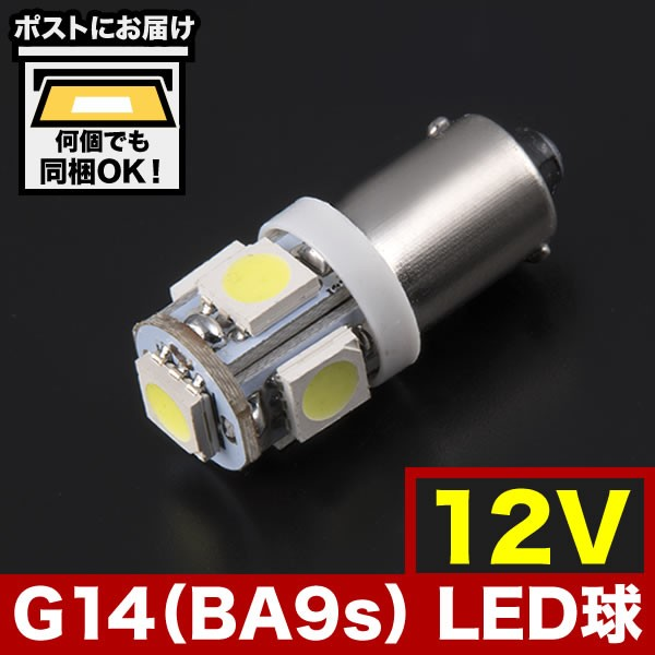 12V車用 SMD5連 G14(BA9s・T8.5) LED 電球 ホワイ...