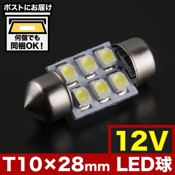 12V車用 SMD6連 T10×28mm LED 電球 両口金 ルー...