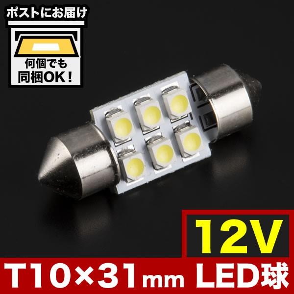 12V車用 SMD6連 T10×31mm LED 電球 両口金 ルー...