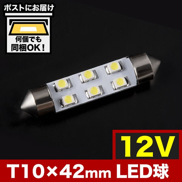 12V車用 SMD6連 T10×42mm LED 電球 両口金 ルー...