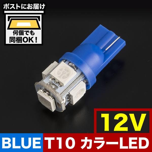 12V車用 カラーLED ブルー 青 SMD 5連 T10 LED ウ...