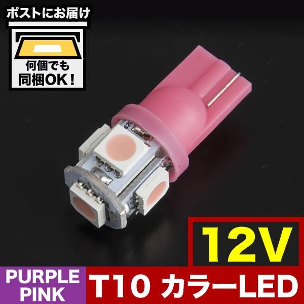 12V車用 カラーLED パープル SMD 5連 T10 LED ウ...