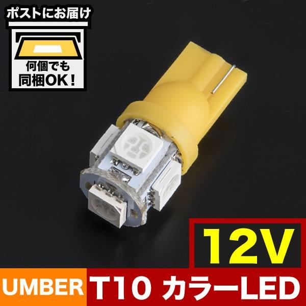 12V車用 カラーLED オレンジ アンバー SMD 5連 T1...