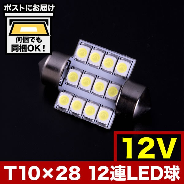12V車用★SMD 12連 T10×28mm LED 電球 ルームラ...