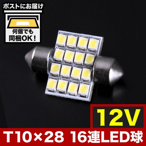 12V車用★★SMD 16連 T10×28mm T8×28mm兼用 LED...