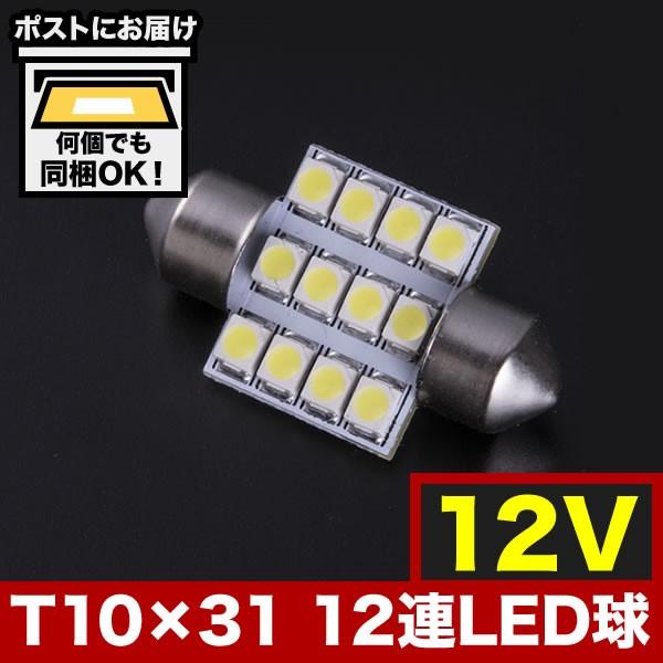 12V車用★SMD 12連 T10×31mm LED 電球 ルームラ...