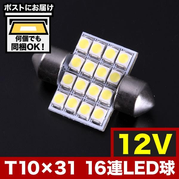 12V車用★★SMD 16連 T10×31mm LED 電球 ルーム...