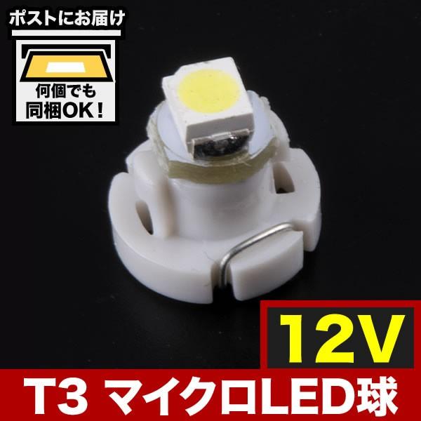12V車用 T3 マイクロ LED ※カラーホワイト メー...
