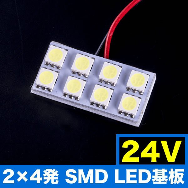 24V車用 SMD8連 2×4 LED 基板 総発光数24発 ルー...