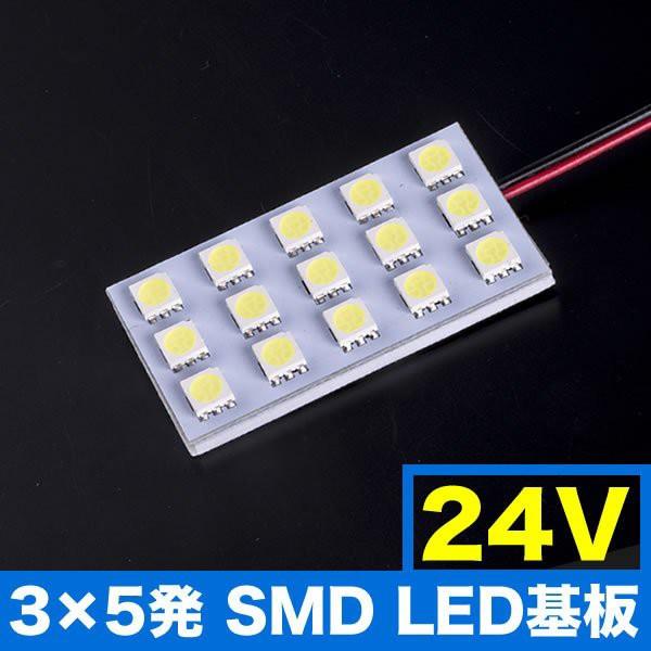 24V車用 SMD15連 3×5 LED 基板 総発光数45発 ル...