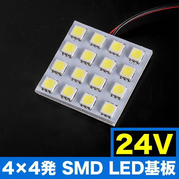 24V車用 SMD16連 4×4 LED 基板 総発光数48発 ル...