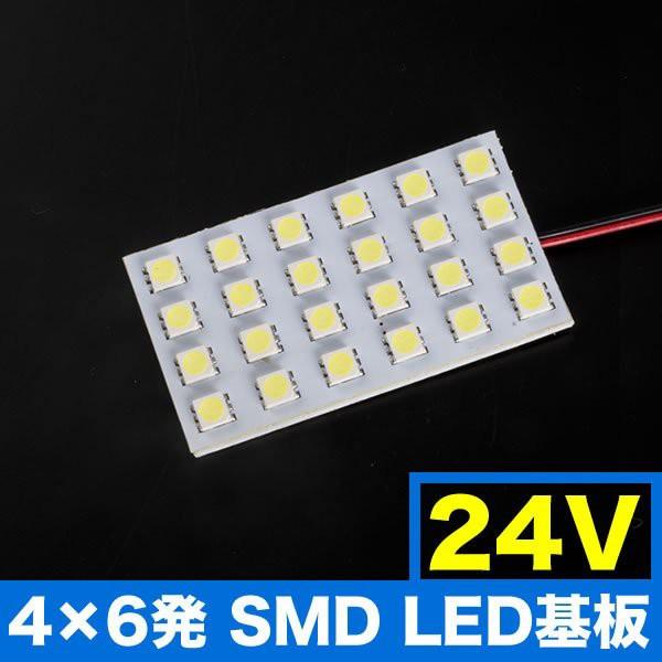 24V車用 SMD24連 4×6 LED 基板 総発光数72発 ル...