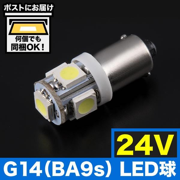 24V車用 SMD5連 G14(BA9s・T8.5) LED 電球 トラッ...
