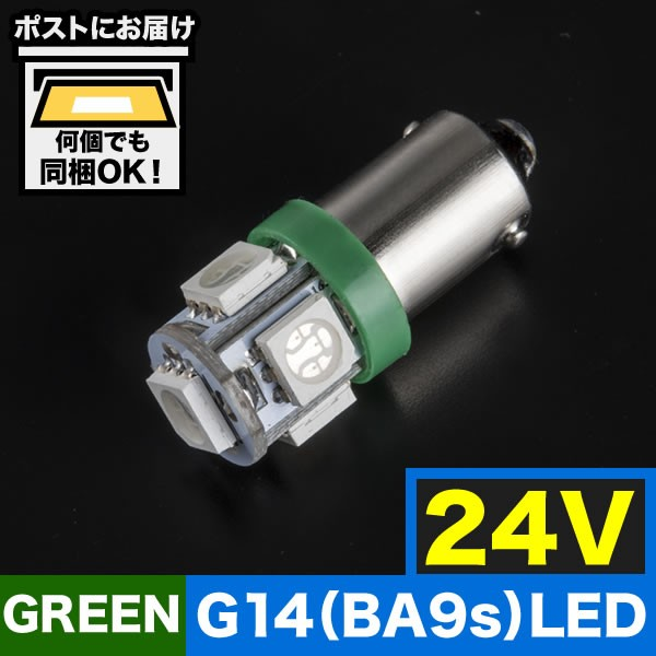24V車用 カラーLED グリーン 緑 SMD 5連 G14(BA9s...