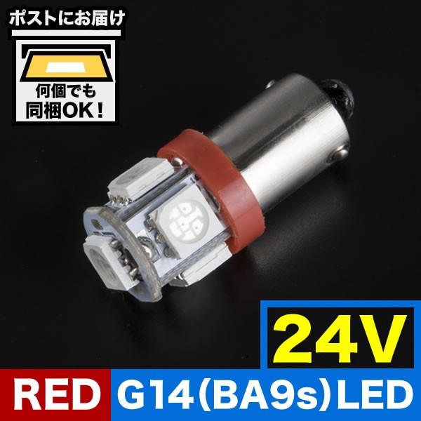 24V車用 カラーLED レッド  SMD 5連 G14(BA9s・T8...