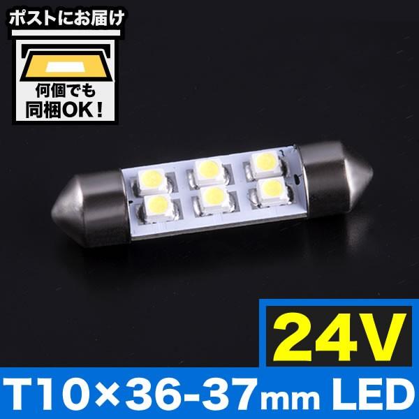 24V車用 SMD6連 T10×36-37mm LED 電球 両口金 ト...