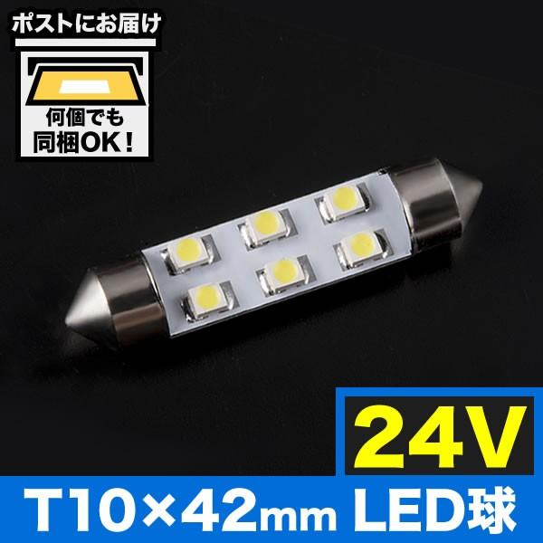 24V車用 SMD6連 T10×42mm LED 電球 両口金 トラ...