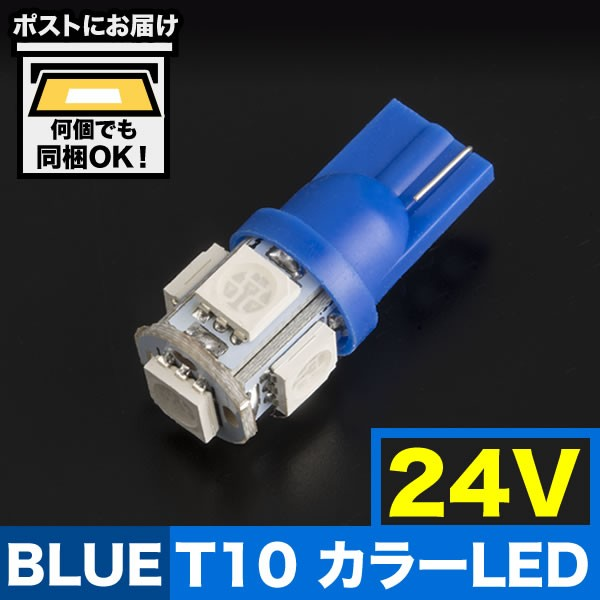 24V車用 カラーLED ブルー SMD 5連 T10 LED ウェ...