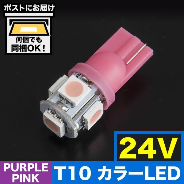 24V車用 カラーLED パープル 紫 SMD 5連 T10 LED ...