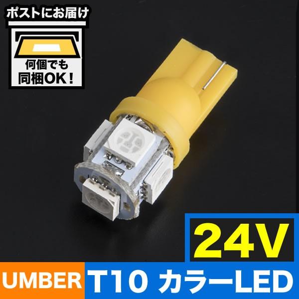 24V車用 カラーLED オレンジ アンバー SMD 5連 T1...