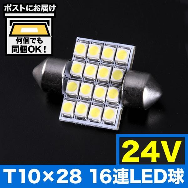 24V車用★★SMD 16連 T10×28mm LED 電球 トラッ...