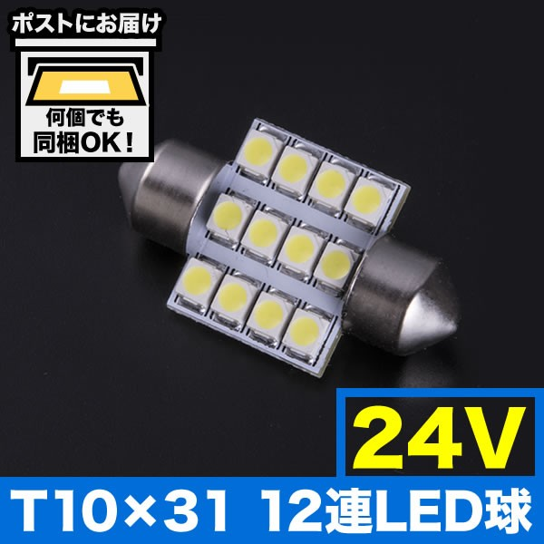 24V車用★SMD 12連 T10×31mm LED 電球 トラック ...