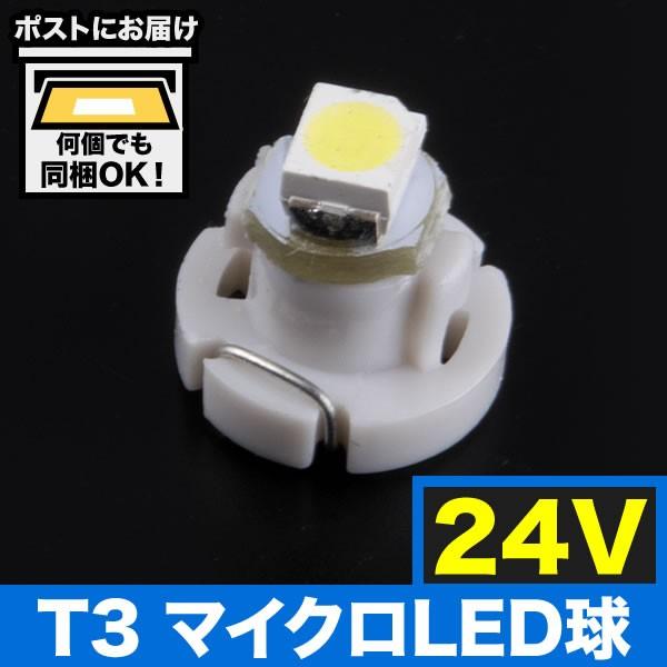 24V車用 T3 マイクロ LED ※カラーホワイト メー...