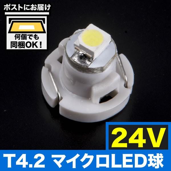 24V車用 T4.2 マイクロ LED ※カラーホワイト メ...