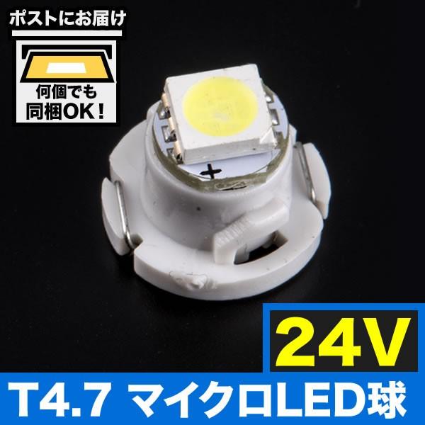 24V車用 T4.7 マイクロ LED ※カラーホワイト メ...