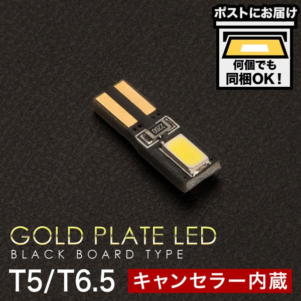 輸入車 外車 金メッキ仕様 T5 / T6.5 LED ウェッ...