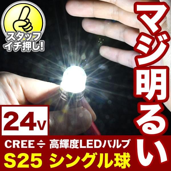 マジ明るい 24V 25W CREE S25 シングル LED球 無...