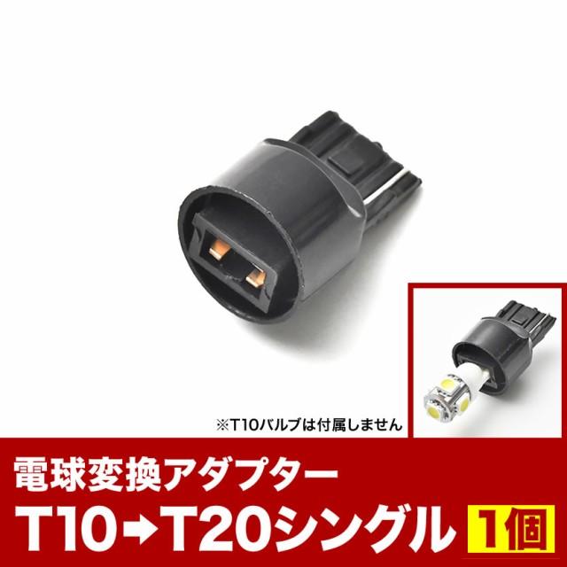 LED用 T10 / T16 → T20 シングル 変換端子 アダ...