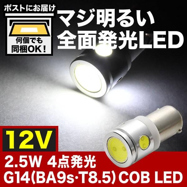 マジ明るい!12V車用 2.5w 4点発光 COB G14(BA9s...