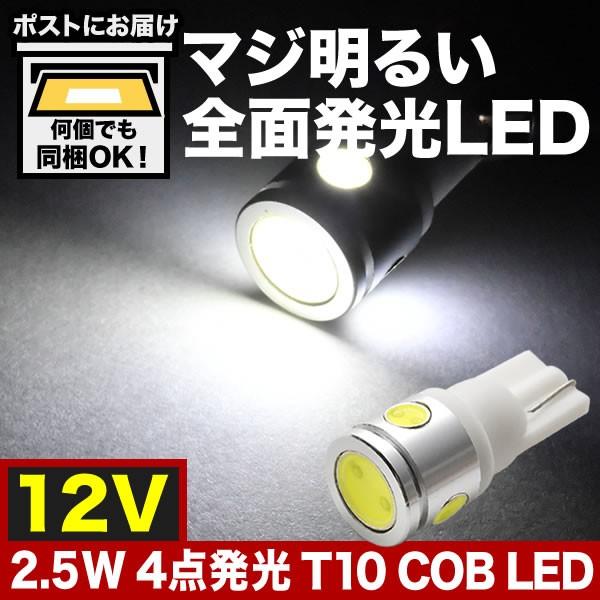 マジ明るい!12V車用 2.5w 4点発光 COB T10 LED ...