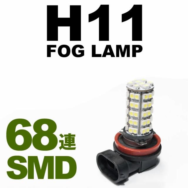 12V車用 爆連 68発 H11 LED フォグランプ バルブ ...