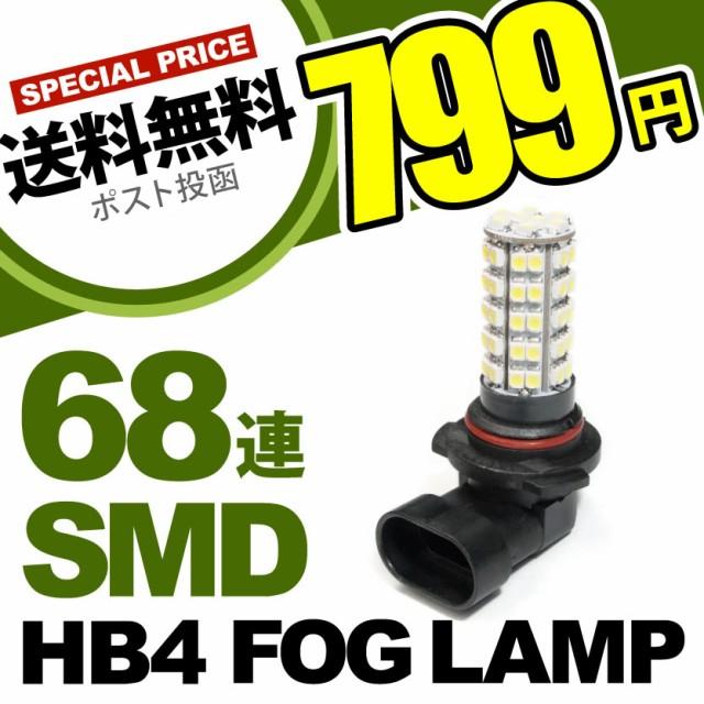 12V車用 爆連 68発 HB4 LED フォグランプ バルブ ...