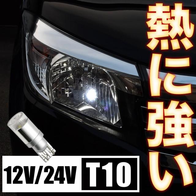 熱に強い T10 LED 電球 拡散レンズ ホワイト 6000...