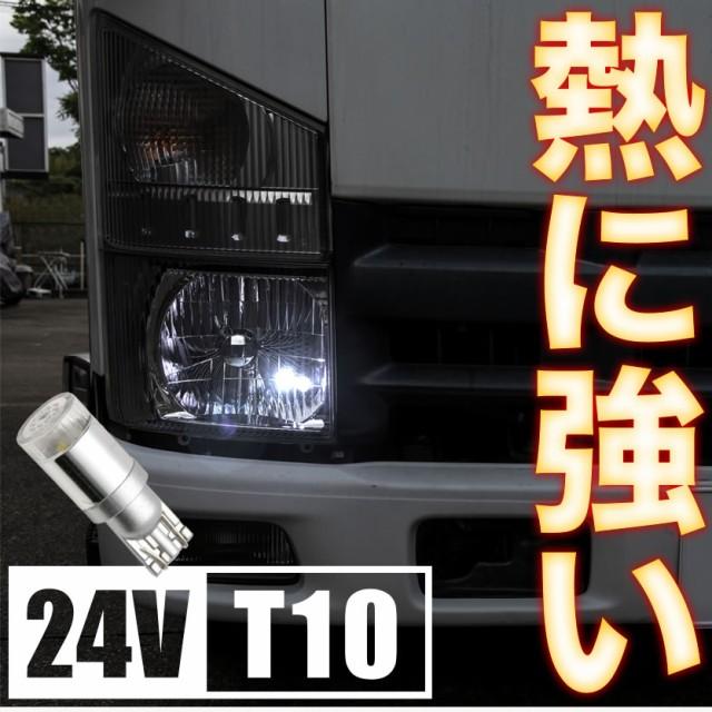 熱に強い 24V T10 LED 電球 拡散レンズ ホワイト ...