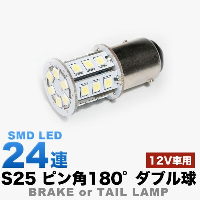 12V 24連 S25 ダブル LED 球 白 ホワイト ブレー...